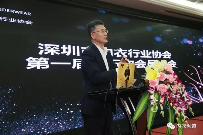 深圳内衣协会完成换届选举