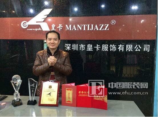 深圳市皇卡服饰林经理,给你送来2017年新春的祝福!