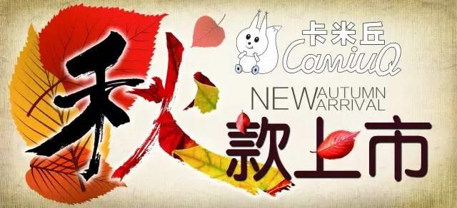 卡米丘童装2016秋款靓市,惠动金秋,轻松穿出优雅时尚范儿!