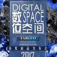 它钴男装【数位空间】2017年春夏发布会!