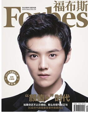 《福布斯》中文版现团队12月31日将解散