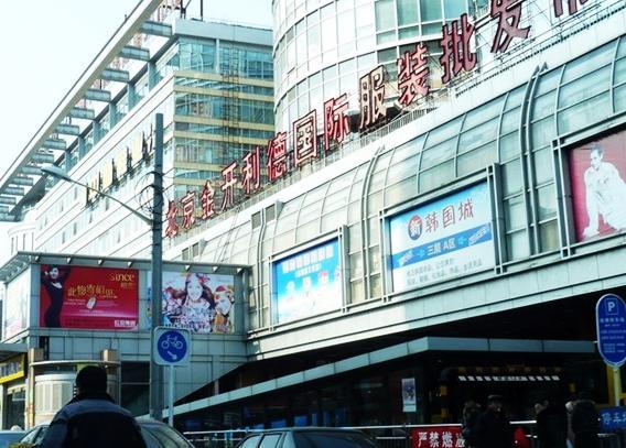 昨天,位于北京动物园公交枢纽四达大厦内的金开利德服装批发市场