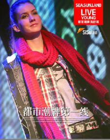 斯舒郎SIULAN2013春夏装运动服饰样品女装外套