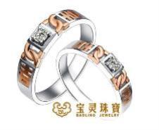 宝灵珠宝BAOLING经典珠宝首饰戒指