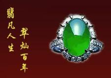 南亚珠宝首饰31295款