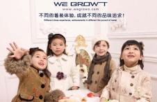 WE GROW-T经典童装样品