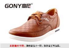 高尼鞋业28966款