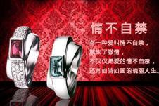 宝盛经典珠宝首饰戒指