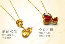 天鑫金店时尚饰品25535款