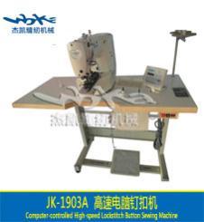 杰凯工业缝纫设备27488款