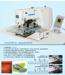 中缝工业缝纫设备135841款