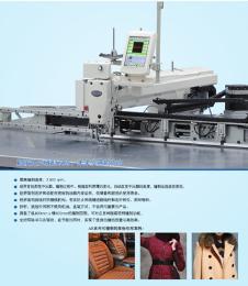 中缝工业缝纫设备135839款