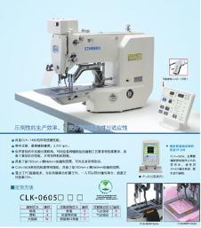 中缝工业缝纫设备135842款