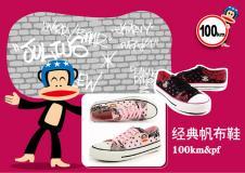 大嘴猴鞋业153128款