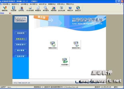 里诺管理软件161886款