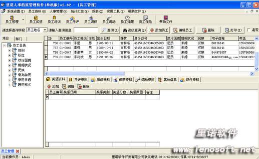 里诺管理软件161887款