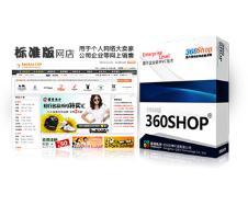 360shopa软件IT信息化163160款