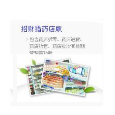 招财猫软件IT信息化162537款
