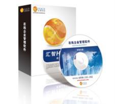 汇智在线软件IT信息化163194款