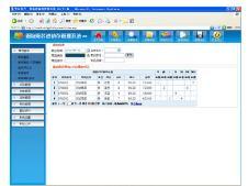 管友软件软件IT信息化161640款
