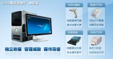 易售乐软件IT信息化161592款