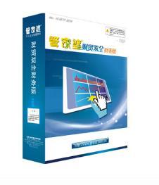 任我行软件软件IT信息化161624款