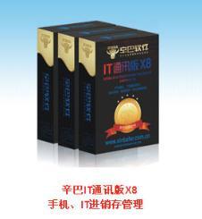 辛巴软件IT信息化162089款