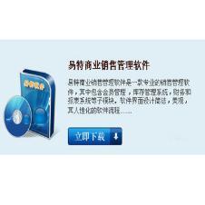 易特软件IT信息化162700款
