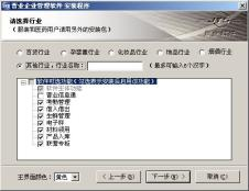 晋业软件软件IT信息化162621款