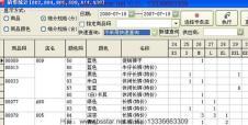 商务星软件软件IT信息化161688款
