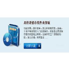易特软件IT信息化162702款