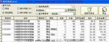 商务星软件软件IT信息化161687款