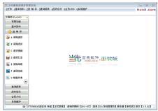 当先软件IT信息化161989款