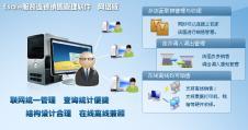 易售乐软件IT信息化161593款