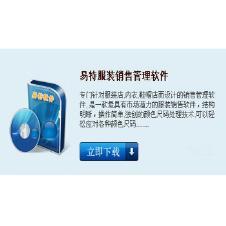 易特软件IT信息化162701款