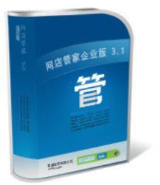网店管家软件IT信息化163144款