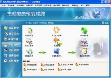 启威软件软件IT信息化163127款