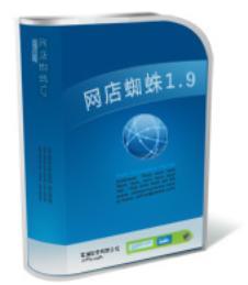 网店管家软件IT信息化163146款