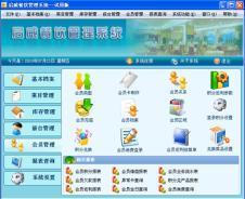 启威软件软件IT信息化163126款