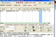 商务星软件软件IT信息化161686款