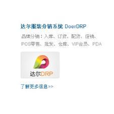 达尔软件IT信息化161958款