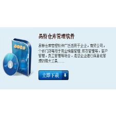 易特软件IT信息化162703款