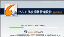 易售乐软件IT信息化161594款