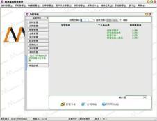 秘奥软件软件IT信息化161605款