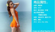海韵莱系列泳衣