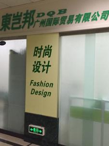 逸丰纺织服装城