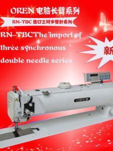 工業縫紉設備196433款