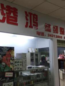 逸丰纺织服装城百货商场195870款