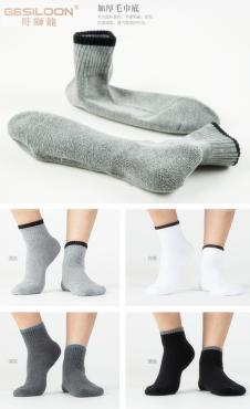 哥狮龙袜子235041款