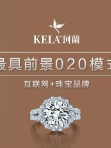 珂兰钻石logo